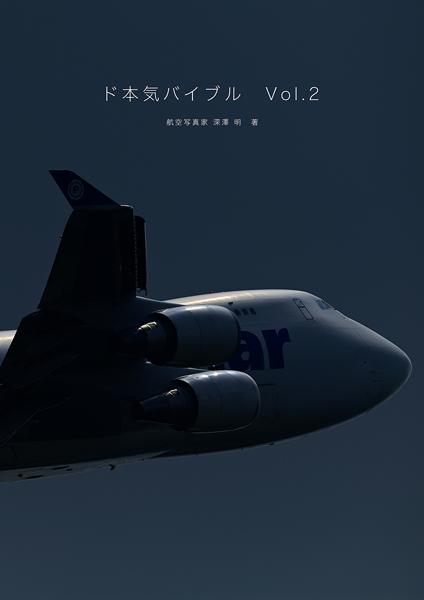 別冊 深澤 明No.001