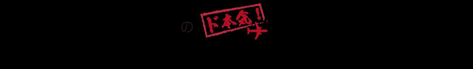 Dr. Fukazawaのド本気!写真診断!では、ド本気で診断してもらいたい写真を募集しています